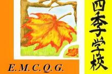 Ecole de Médecine Chinoise et QI GONG (E.M.C.Q.G.)